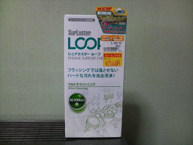 SurLuster LOOP ウルトラクリーニング