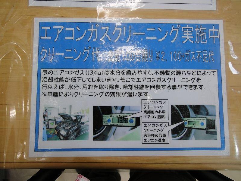 タイヤ館松本 エアコンガスクリーニング(店舗オリジナルメニュー)