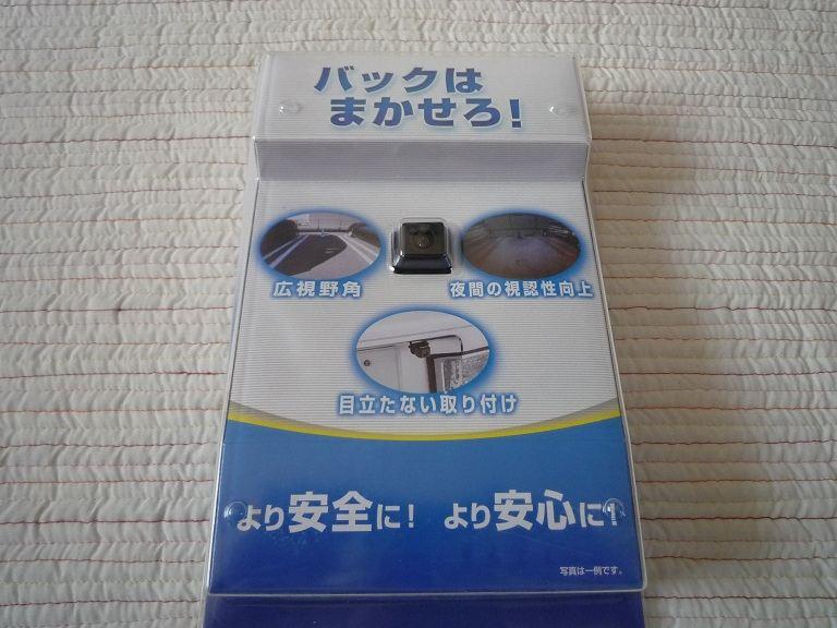 Panasonic リアビューカメラ CY-RC70KD