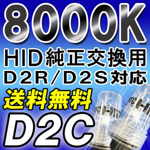 リバティAuto Agency D2R/D2S 対応 8000Kの単体画像