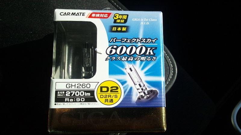 ティーダラティオカーメイト GIGA GH260の単体画像