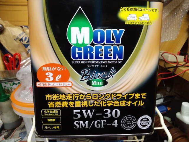 モリグリーン ブラック