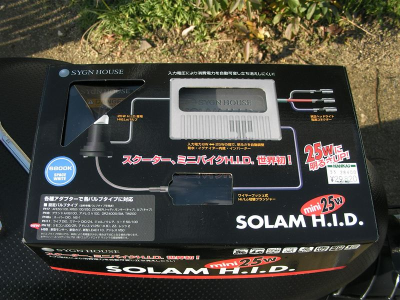 Wave125iSOLAM (SYGN HOUSE) ソーラムミニバイク・原付用HID MINI (25W 6800K)の単体画像