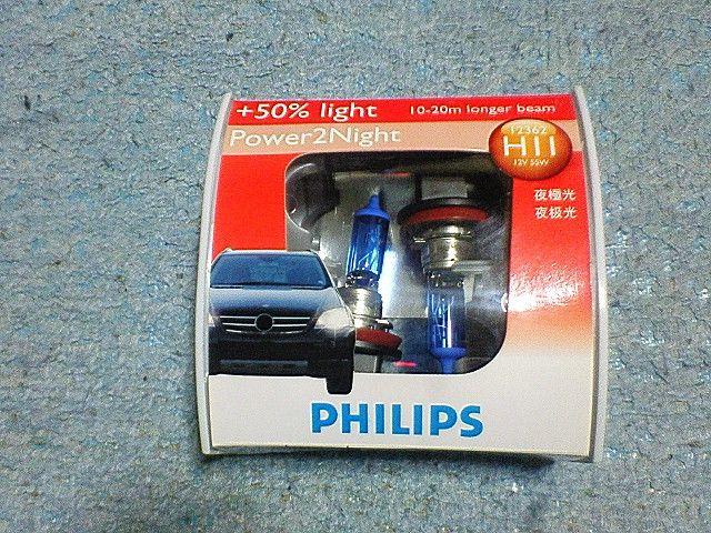 ラッシュPHILIPS Power2Night +50% light H11の単体画像