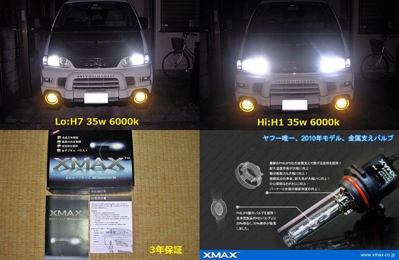 デリカスペースギアブライトショップ XMAX HID 35w 6000kの単体画像