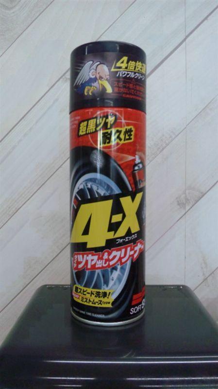 SOFT99 4-X タイヤツヤ出し&クリーナー