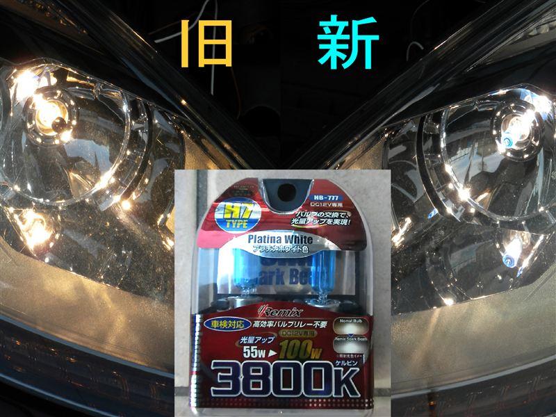 C4 ピカソRemix(レミックス) レミックスパークビームH7  3800K プラチナホワイトの単体画像