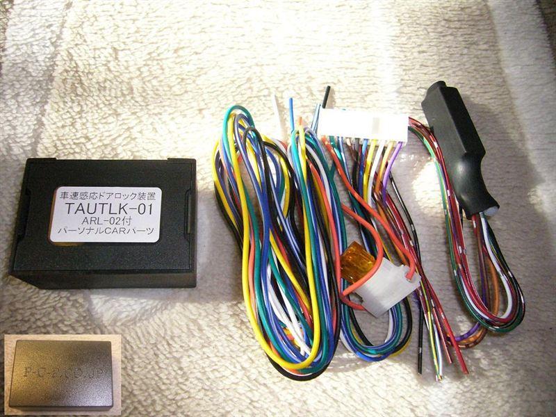パーソナルCARパーツ 車速感応自動ドアロック装置ARL-02付 タント用