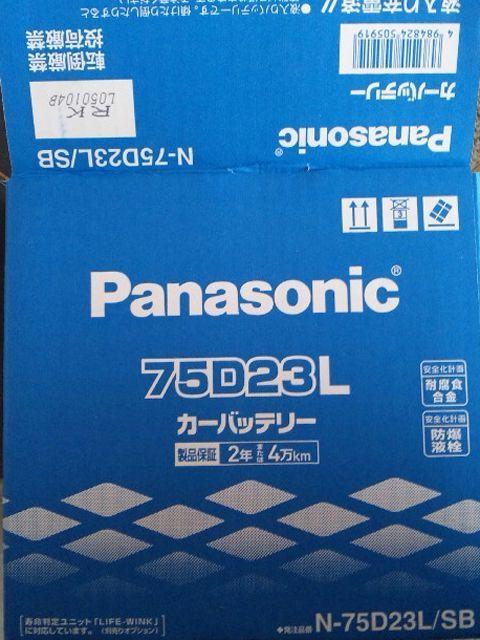 Panasonic 75D23L カーバッテリー