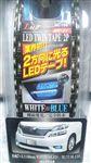LuZ  LEDツインテープ 2P ホワイト&ブルー / NL-164