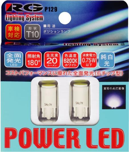 RACING GEAR POWER LED T10 6200K ホワイト RGH-P129