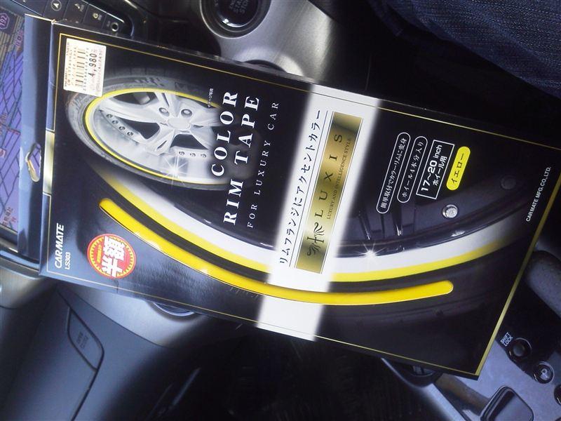 CAR MATE / カーメイト color rim tape LUXIS