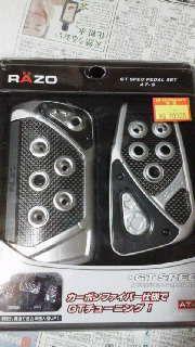 RAZO GT スペック ペダル