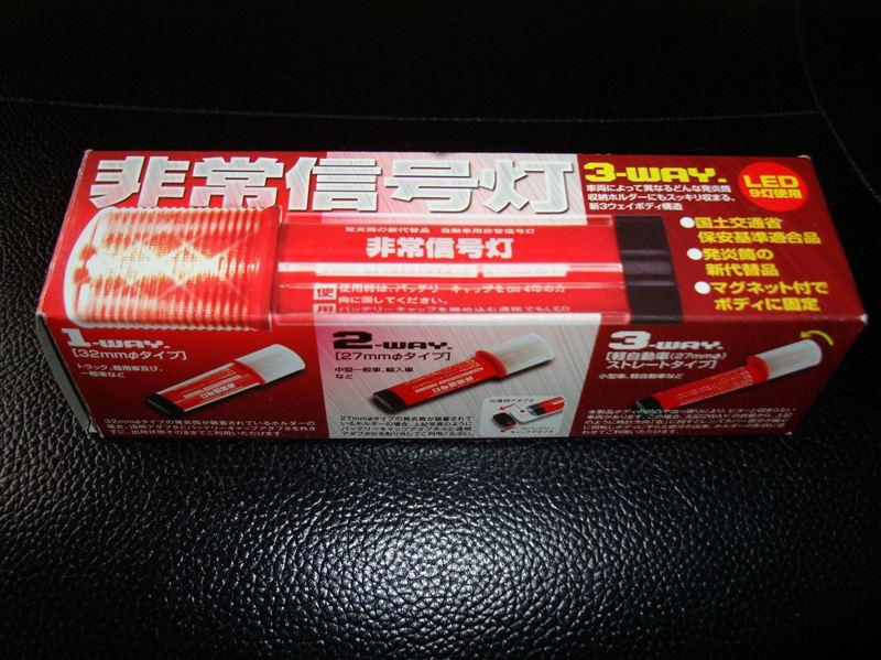 スズキ純正オプション 『非常信号灯(LEDタイプ)「99000-990G2-001」』