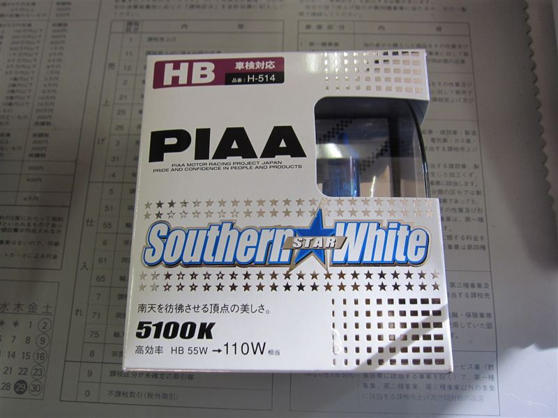 PIAA Southrn STAR White 5100K HB汎用
