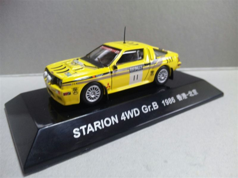 1/64 RALLY CAR COLLECTION SS.17 MITSUBISHI STARION 4WD Gr.B 1986 香港-北京
