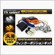 YSセレクト トヨタ汎用72連T20マルチウィンカーポジションキット