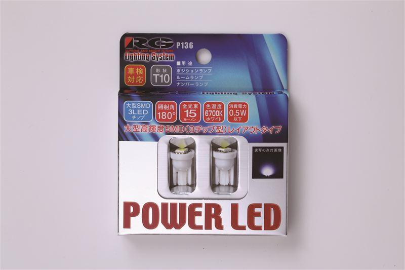 RACING GEAR POWER LED T10 6700K ホワイトRGH-P136