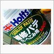 Holts(ホルツ) カタロイペースト 1kg