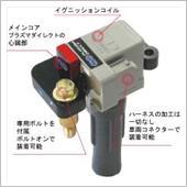 OKADA PROJECTS プラズマシリーズ PLASMA COIL / プラズマコイル