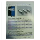 BRIDGESTONE BRIDGESTONE ORIGINAL HEPTAGON(7角形)袋ナット