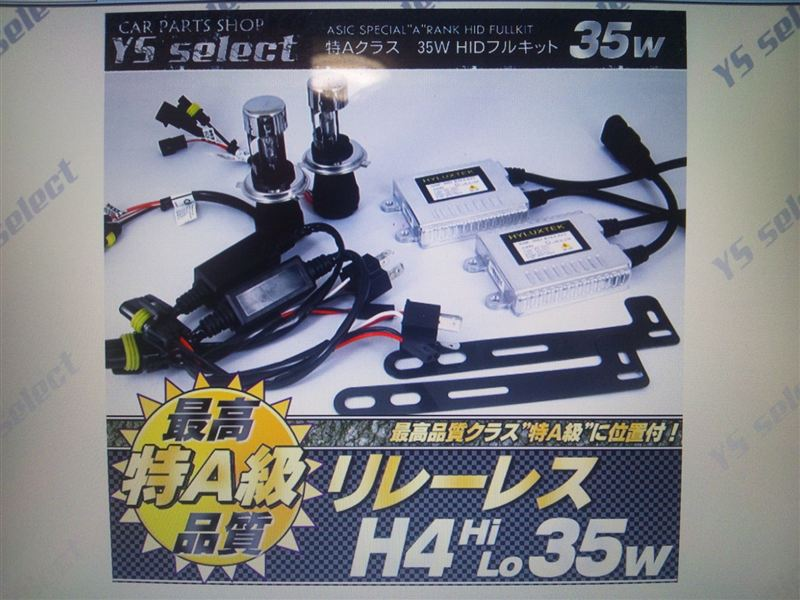 ドラッグスター1100YS select 最高品質 特A級ランク 薄型 HIDキット H4 リレーレス 35W 6Kの単体画像