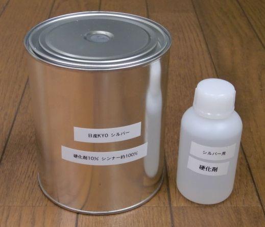 日本ペイント KYO(2液型自動車ウレタン塗料)