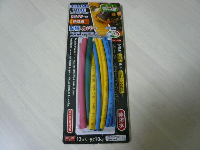 熱 収縮 チューブ ダイソー ダイソーの熱収縮チューブ!100均のサイズ・便利な使い方を紹介