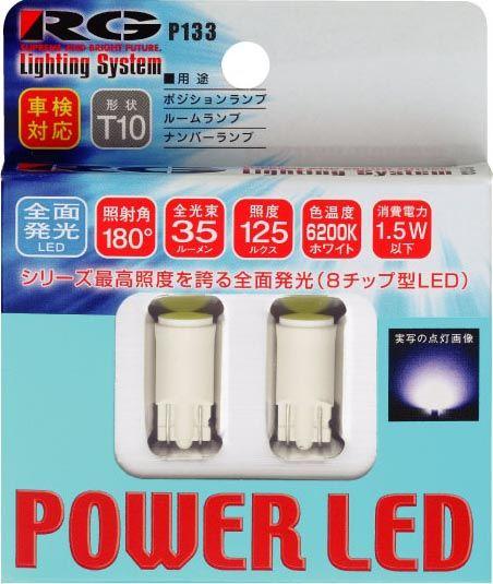 RACING GEAR POWER LED T10 6200K ホワイト RGH-P133