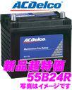 AC Delco S55B24R