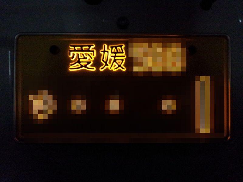 国土交通省 字光式ナンバー