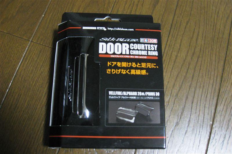 SilkBlaze ドアカーテシクロームリング