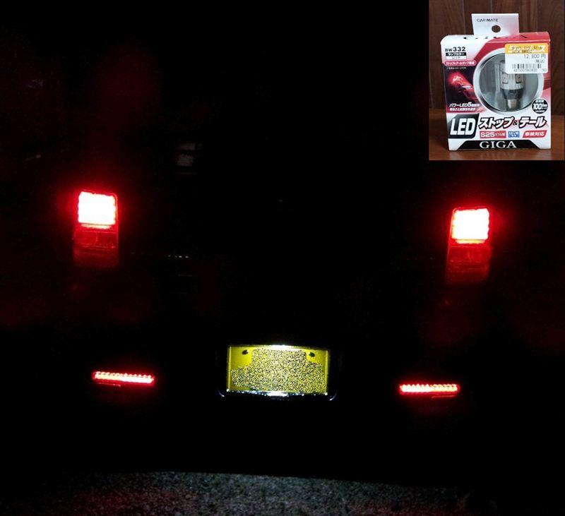 CAR MATE / カーメイト GIGA LEDストップ&テール レッド S25ダブル BW332