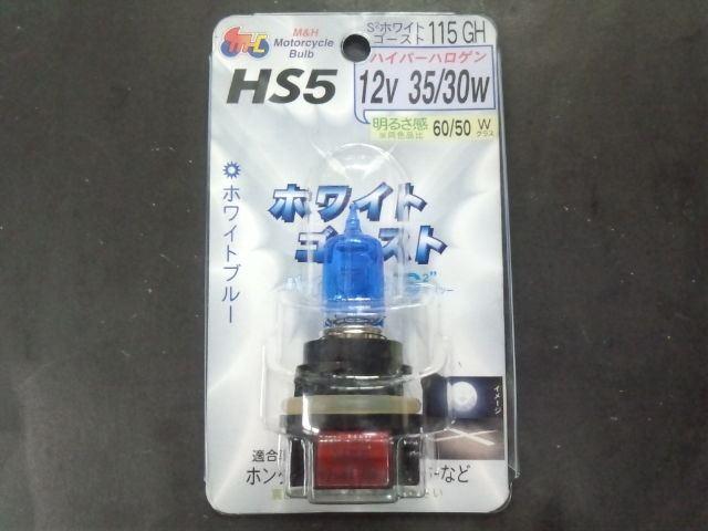 M&Hマツシマ HS5 ホワイトゴースト
