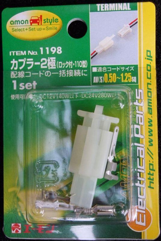 エーモン カプラー2極(ロック付・110型) / 1198
