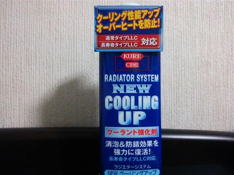KURE / 呉工業 クーラント強化剤