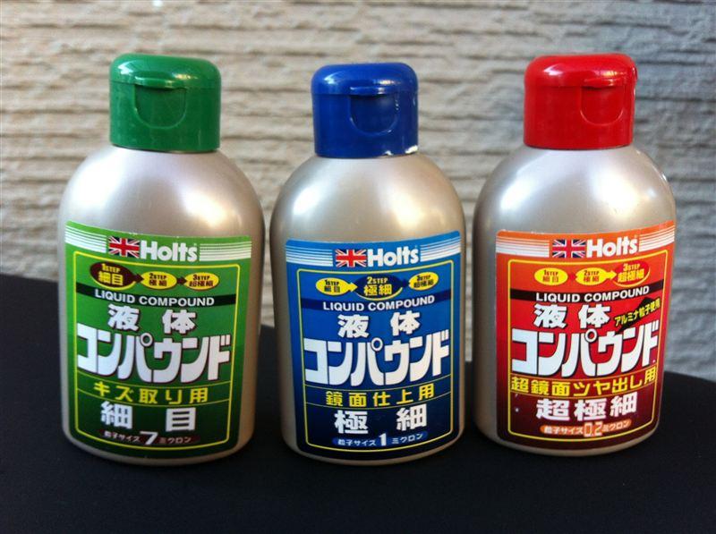 Holts / 武蔵ホルト リキッドコンパウウンドミニセット(液体コンパウンド ミニセット)