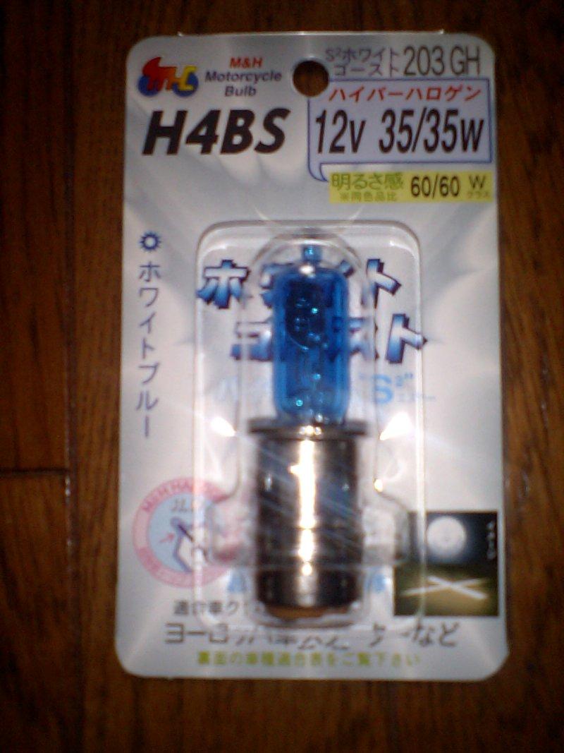 SR50M&H ハイパワー・ハロゲン・バルブ H4BSの単体画像