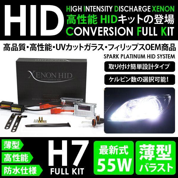ジェネシス・クーペSPARK PHILIPS 55W 薄型 HIDキット H7 6000Kの単体画像