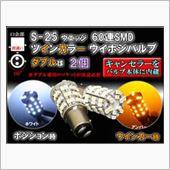 SEED STYLE / GBT LEDツインカラーバルブ