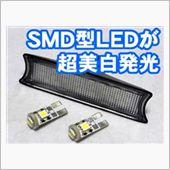ライコウ LEDルームライトユニット(LIU003) フロント用