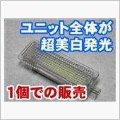 ライコウ LEDインテリアライトユニット(LIU005) カーテシーライト用