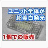 ライコウ LEDインテリアライトユニット(LIU006) トランクルームライト用
