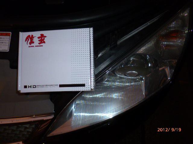 モンデオ ワゴン不明 信玄 HIDバーナーの単体画像