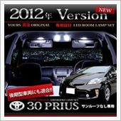 YOURS / ユアーズ 30系プリウス専用LEDルームランプセット FLUX(サンルーフなし)