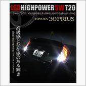 YOURS / ユアーズ 30系プリウス専用ハイパワー5W LED