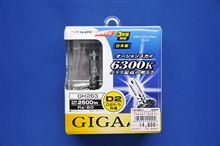 デリカD:2CAR MATE / カーメイト GIGA HID GH263 オーシャンスカイ 6300K D2R/Sの単体画像