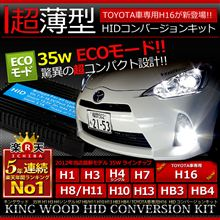KINGWOOD 35W HIDコンバージョンキット 6000K H11/H8