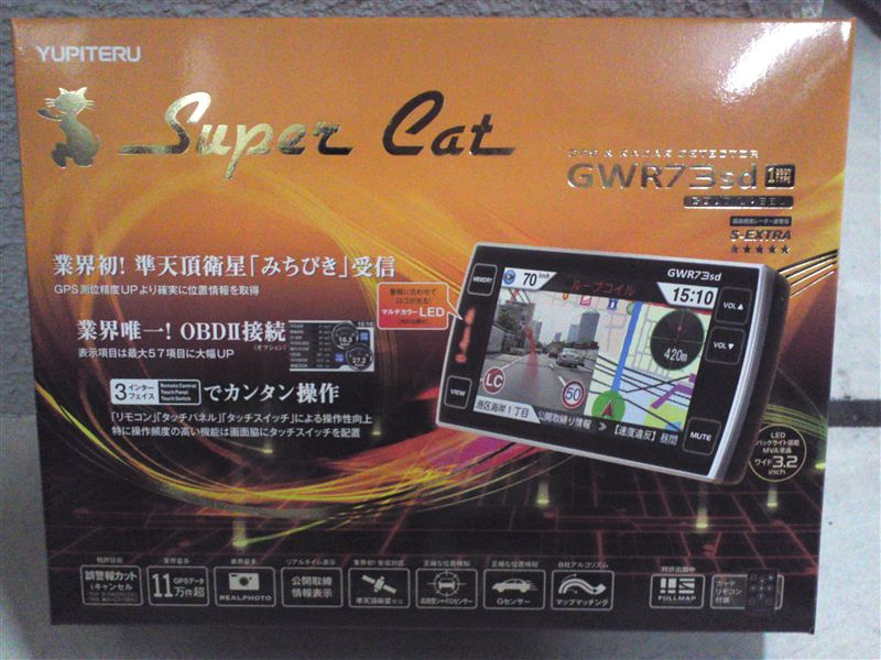 Yupiteru Super Cat GWR73sd
