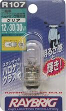 バイトRAYBRIG / スタンレー電気 ヘッドランプ専用球 R107の単体画像